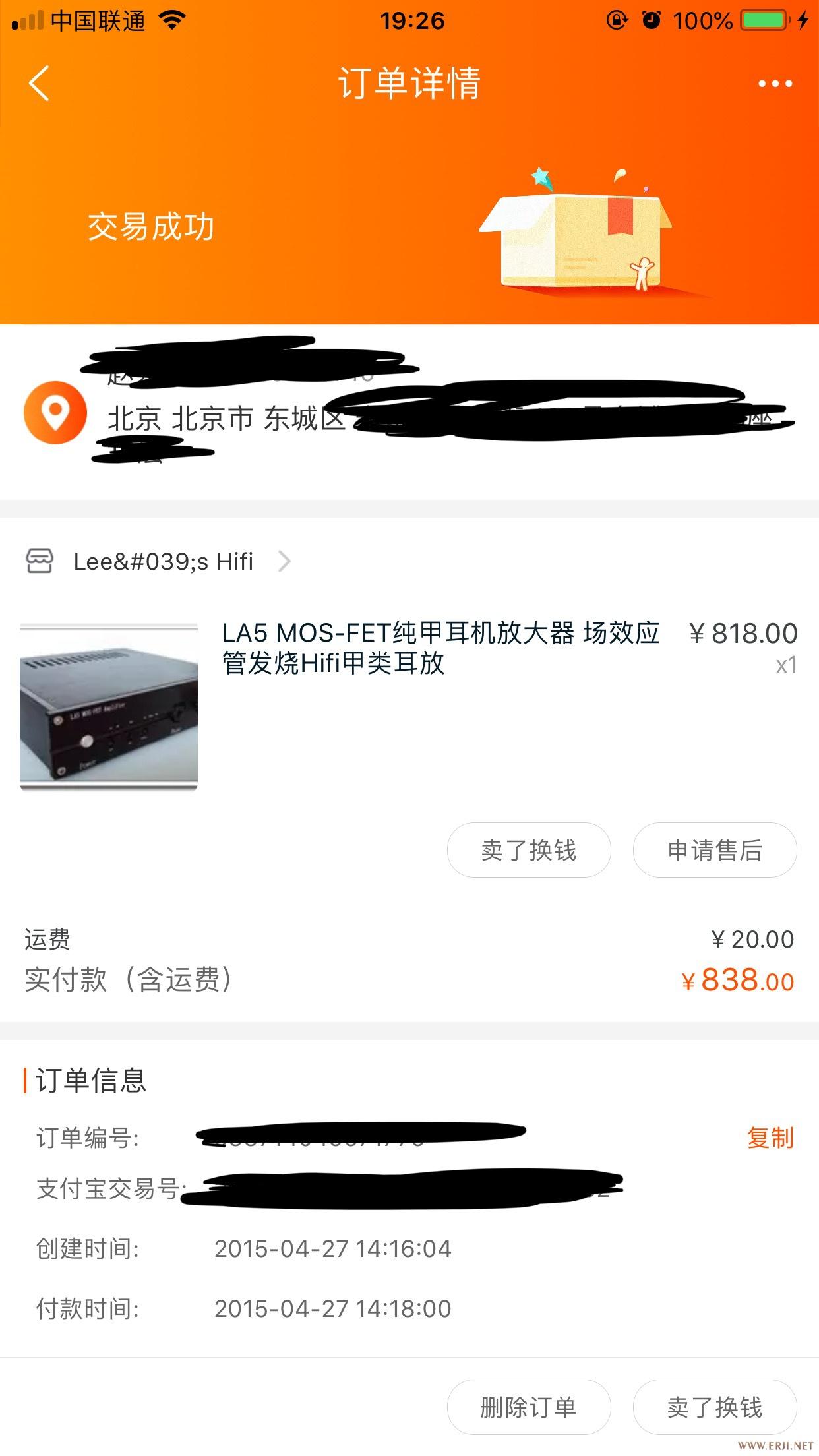 la5 mos-fet纯甲耳机放大器